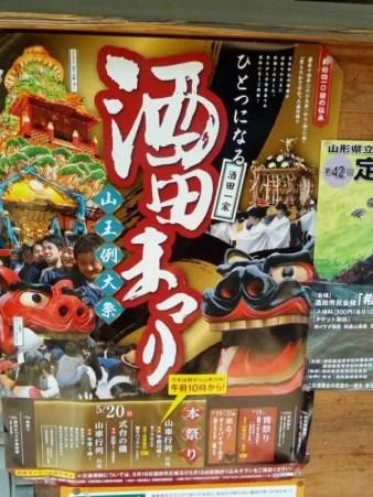 上下日枝神社の例大祭「山王まつり」大道芸パフォーマンス