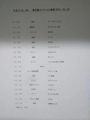 浅草東洋館 特選スペシャル寄席 出演