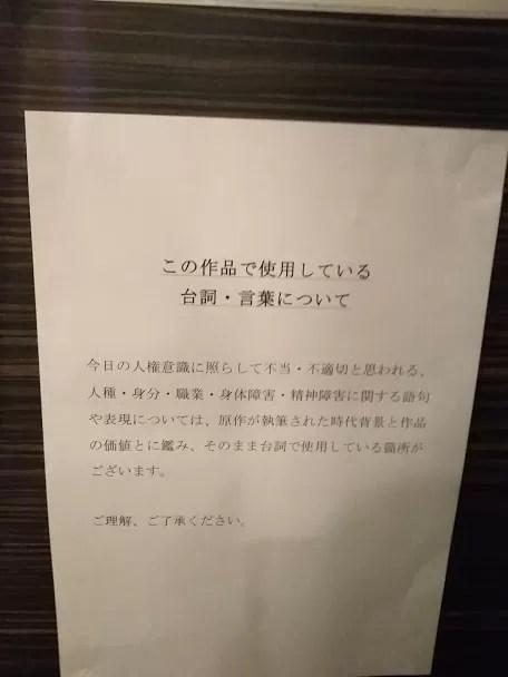 池袋サンシャイン劇場にて三島由紀夫原作「命売ります」観劇