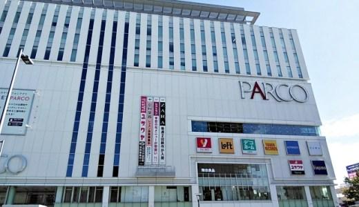 浦和パルコへのアクセス!最寄り駅や行き方・駐車場や駐輪場情報など