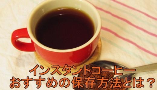 インスタントコーヒーの保存方法!おすすめの容器・期間はどれくらい?