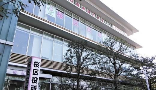 さいたま市桜区役所のアクセス!駐車場・駐輪場やバス停・営業時間は?