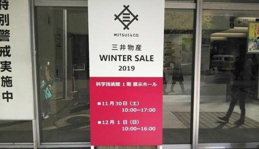 三井物産 ファミリーセール【2019】招待状やブランド、場所や混雑状況