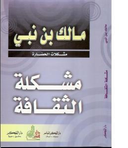كتاب مشكلة الثقافة  مالك بن نبي