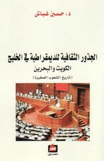 الجذور الثقافية للديموقراطية في الخليج