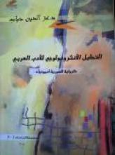 التحليل الأنثروبولوجي للأدب العربي الرواية السورية أنموذجاً د. عزالدين دياب