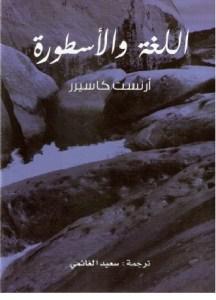 كتاب اللغة والأسطورة
