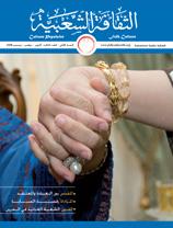 العدد الثالث من مجلة /الثقافة الشعبية/ البحرينية