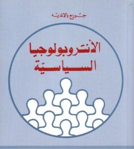 كتاب الأنثروبولوجيا السياسية