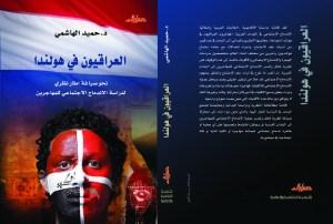 العراقيون في هولندا: نحو اطار نظري لدراسة الاندماج الاجتماعي للمهاجرين