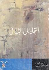 كتاب التحليل الثقافي