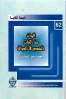 turath_iraq