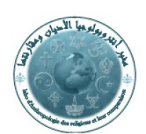 مخبر أنتروبولوجيا الأديان ومقارنتها
