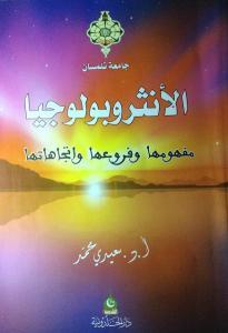 كتاب الأنثروبولوجيا محمد سعبدي