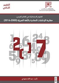 العلوم الاجتماعية في العالم العربي: مقاربة الإنتاجات الصادرة باللّغة العربيّة (2000-2016)