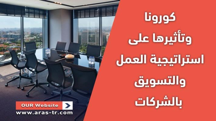 كورونا ستغير استراتيجية العمل والتسويق بالشركات 3