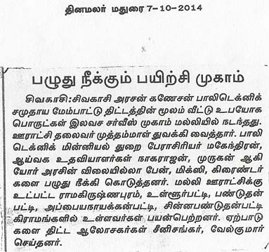 Newspaper Clipping about Free Service Camp at Malli