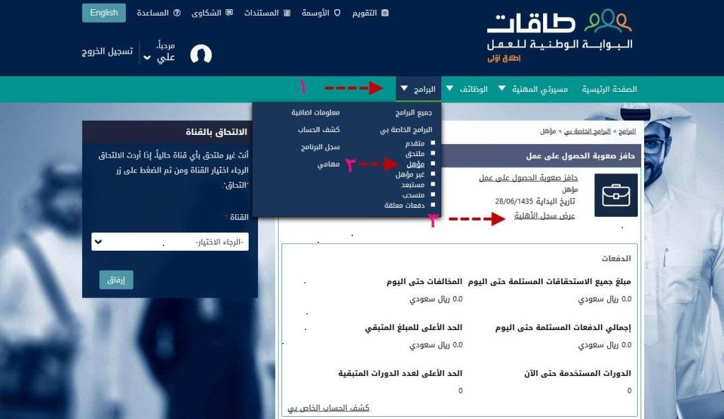 حافز البحث عن عمل برنامج سعودي للحصول على وظيفة بأسهل الطرق