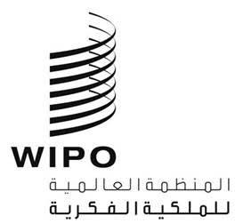 WIPO Araweelo News Network