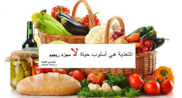 التغذية اسلوب حياة