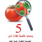 خمس وصايا عالمية لغذاء آمن