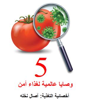 خمس وصايا عالمية لغذاء امن