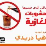 المشروبات الغازية … خطر كامن على صحة الإنسان