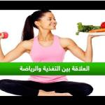 العلاقة بين التغذية والرياضة