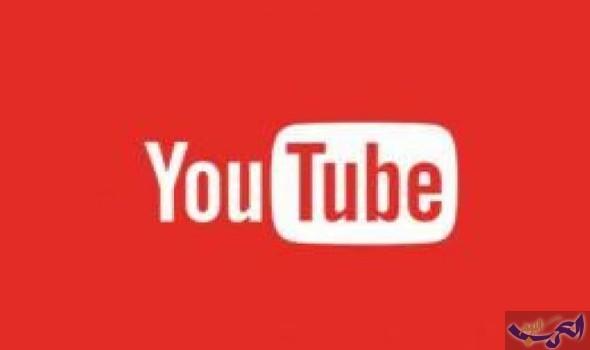 أخبار الإنترنت يوتيوب تحقق تقدماً ضد المحتوى المتطرف