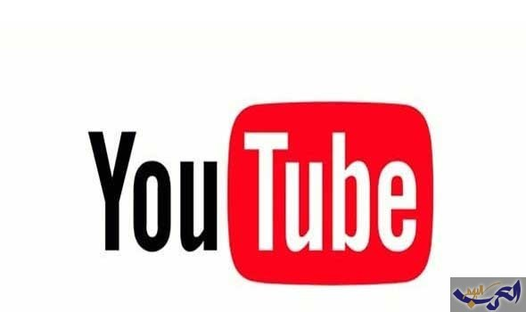 يوتيوب يحصل على مظهر جديد وميزات إضافية