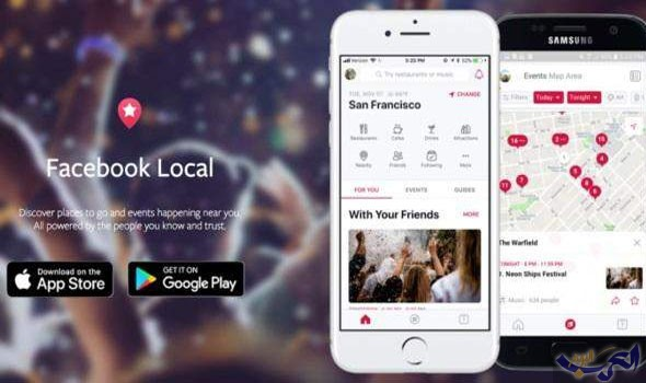 فيسبوك أطلقت تطبيق facebook local لمنافسة yelp