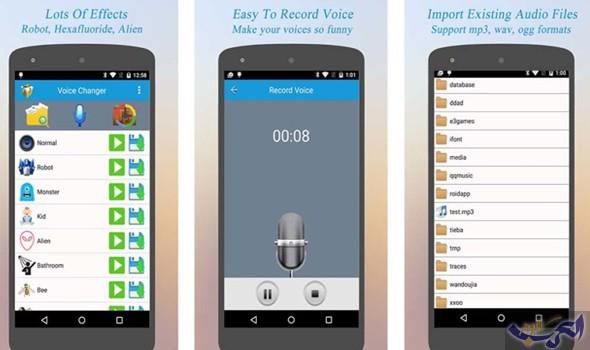5 تطبيقات مميزة لتغيير الصوت في هواتف أندرويد