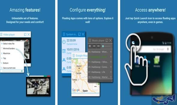 طريقة فتح و تشغيل العديد من التطبيقات في وقت واحد على هاتفك