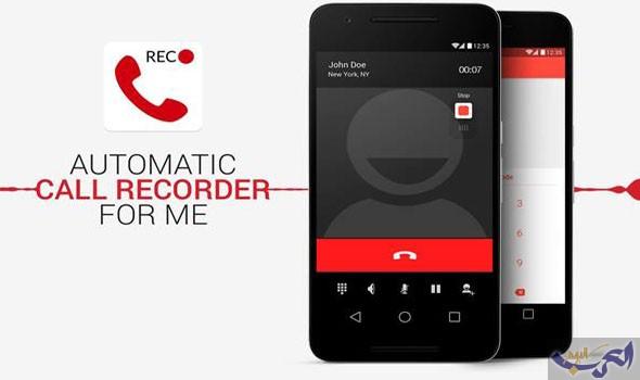 نسخة بدون إعلانات لتطبيق تسجيل المكالمات automatic call recorder for me