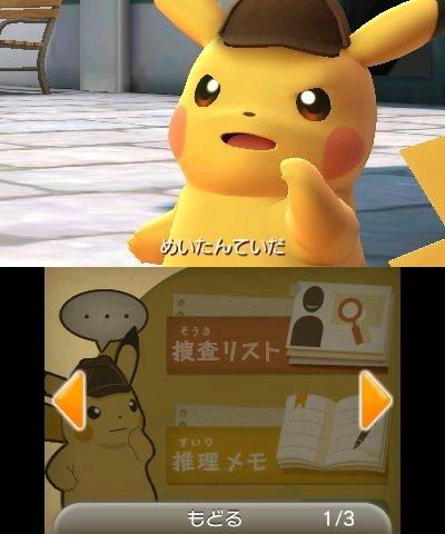 pikachu-detective-1