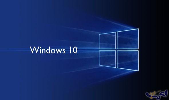 تحديث جديد لنظام ويندوز 10 يتيح الاتصال بالأجهزة عبر البلوتوث