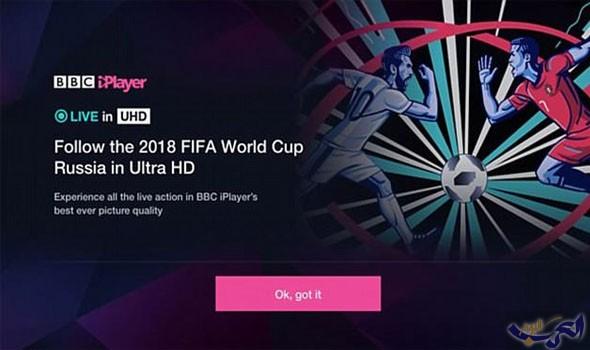 bbc تستغل المونديال لتجربة أحدث تقنياتها لمشاهدة المباريات