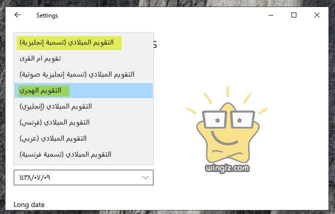 تغيير التاريخ من هجري الى ميلادي فى ويندوز 10 والعكس الدنمارك بالعربي