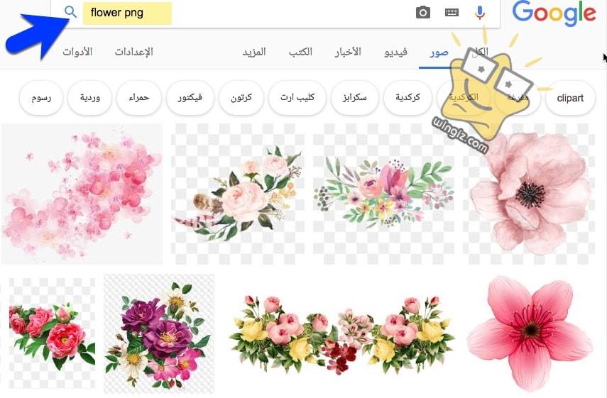كيف أحصل على صور بخلفية شفافة في جوجل