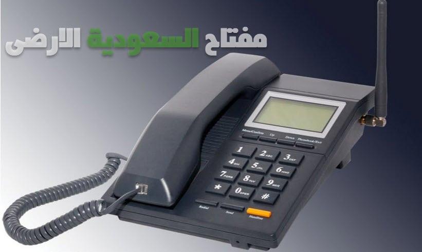 """مفتاح السعودية للهاتف الثابت """"الخط الارضى"""""""