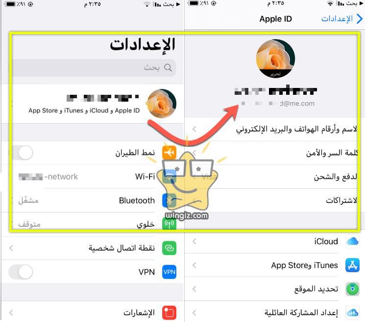 نسيت حساب الاي كلاود كيف افتح الايفون أو الايباد دليل كامل لحل المشكلة الدنمارك بالعربي