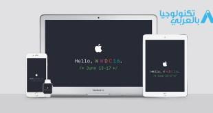 تفاصيل مؤتمر أبل WWDC 2016