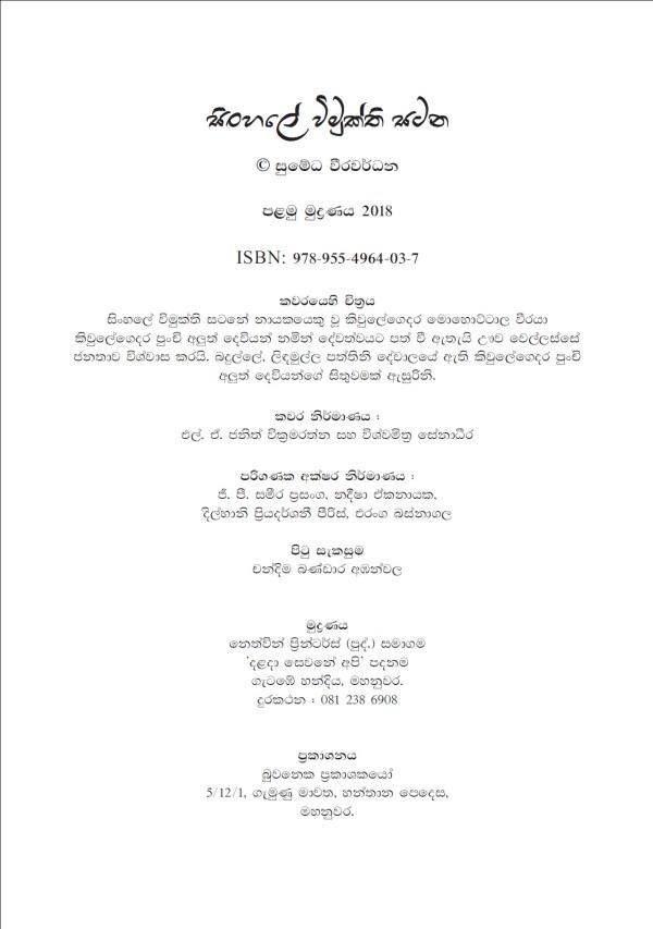 Sinhalaye-Vimukthi-Satana-02