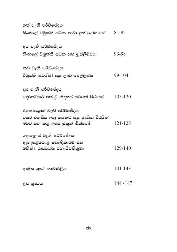 Sinhalaye-Vimukthi-Satana-04