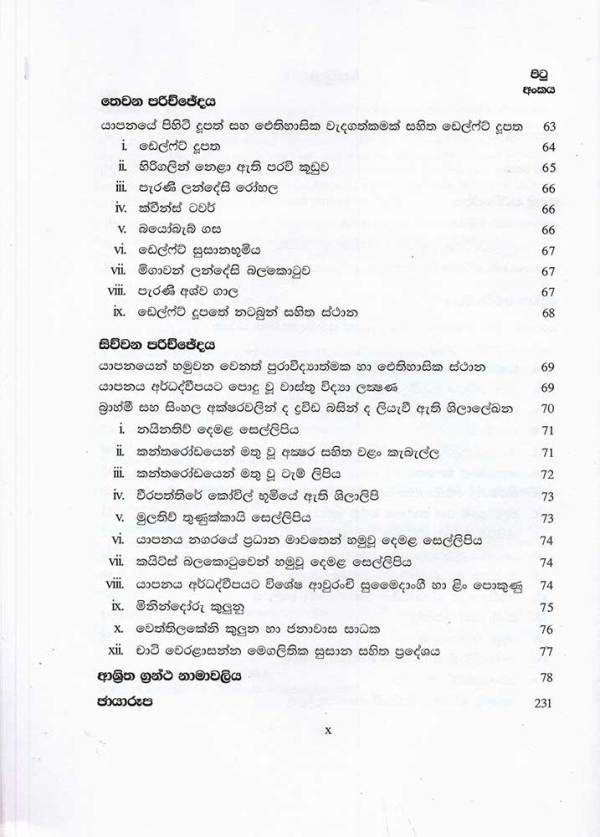 Archaeological_Heritage_of_Jaffna_Peninsula_06