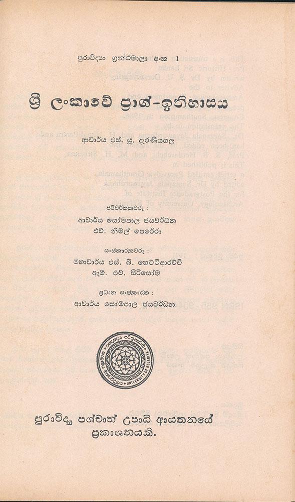 Intro-Sri-Lankawe-prag-ithihasaya