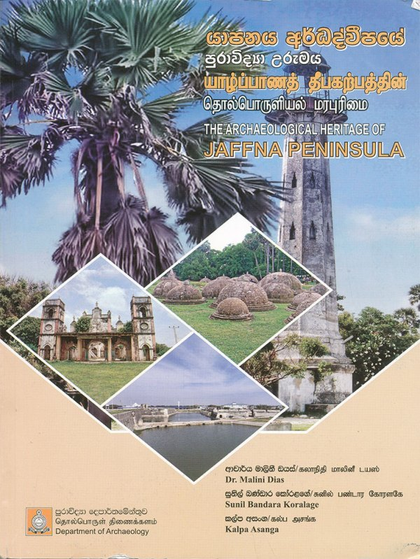 cover_Archaeological_Heritage_of_Jaffna_Peninsula