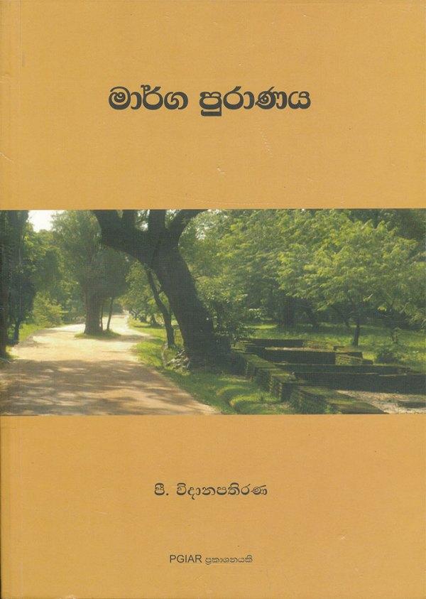 marga_puranaya_p_vidanapathirana