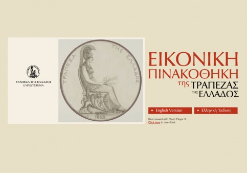 https://i0.wp.com/www.archaiologia.gr/wp-content/uploads/2012/06/Bank_of_Greece-483x338.jpg