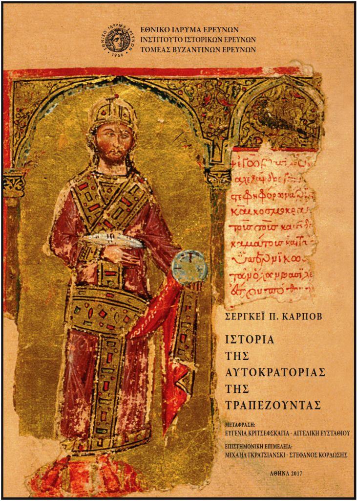 https://i0.wp.com/www.archaiologia.gr/wp-content/uploads/2017/05/Carpov_trabzon_cover.jpg